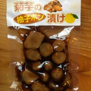菊芋の柚子ポン漬け