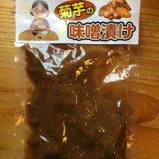 菊芋の味噌漬け