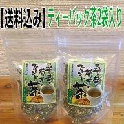 【送料込】桑の葉と菊芋のティーバック茶2袋入り