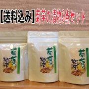 【送料込】菊芋の粉末3袋入り