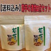 【送料込】菊芋の粉末2袋入り