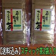 【送料込】桑の葉と菊芋のスティック茶2袋入り