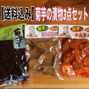 【送料込】菊芋の漬物お手軽パック