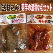 【送料込】菊芋の漬物2点セット