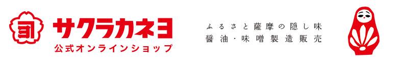 醤油・味噌の販売 サクラカネヨ オンラインショップ