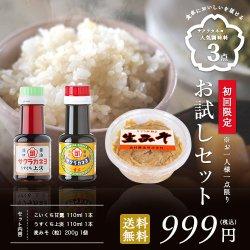 【初回限定】サクラカネヨお試しセット/甘露・上淡・麦みそ(粒)