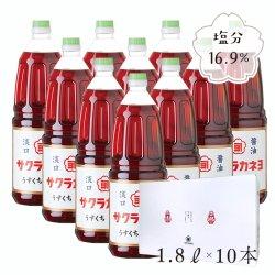 うすくち 上淡(じょううす) 1.8Lx10本