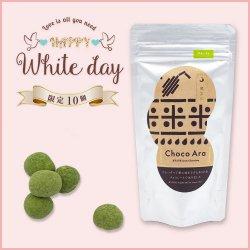 【ホワイトデーギフト】チョコあられ 抹茶