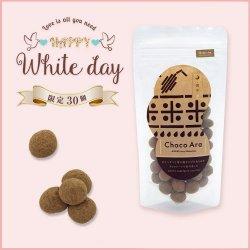 【ホワイトデーギフト】チョコあられほうじ茶