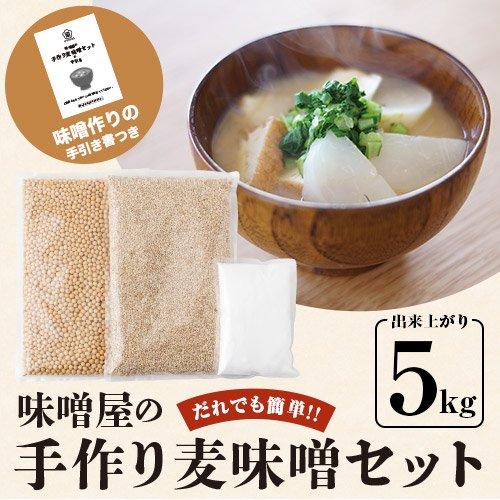 味噌屋の手作り麦味噌セット [5kg]