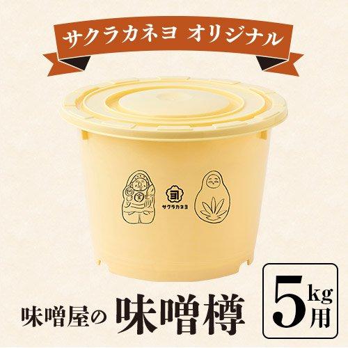 味噌屋の手作り麦味噌セット [1kg]
