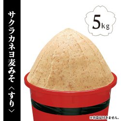 麦みそ(すり)5kg