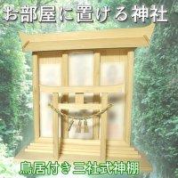 三札用鳥居付き神棚・本格的な三社型なのにコンパクト、ホコリも付きません。