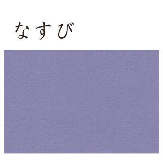やわ紙(なすび)