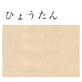 やわ紙(ひょうたん)