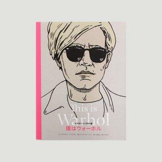 僕はウォーホル
