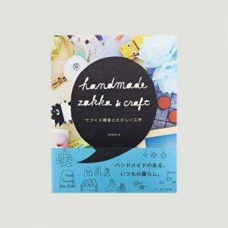 HANDMADE ZAKKA&CRAFT てづくり雑貨とたのしい工作