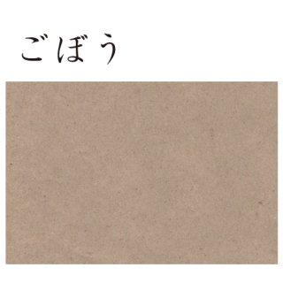 やわ紙(ごぼう)