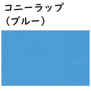 コニーラップ(ブルー)