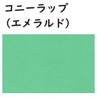 コニーラップ(エメラルド)