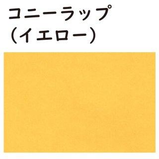 コニーラップ(イエロー)