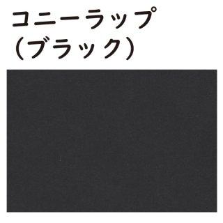 コニーラップ(ブラック)