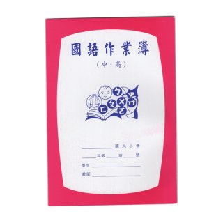 台湾ノート