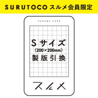 SURUTOCO スルメ会員専用【製版】