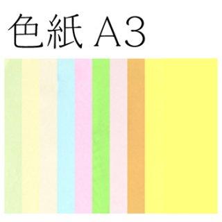 色紙 A3