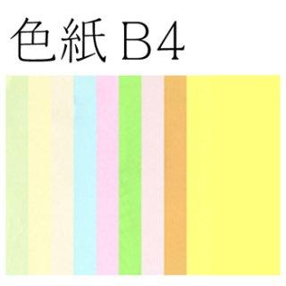 色紙 B4