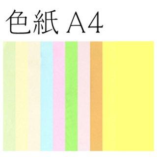 色紙 A4