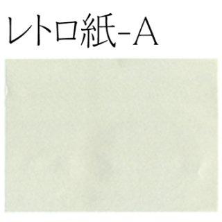レトロ紙-A
