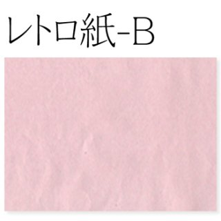 レトロ紙-B