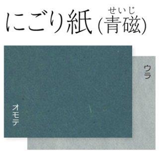 にごり紙 青磁(せいじ)