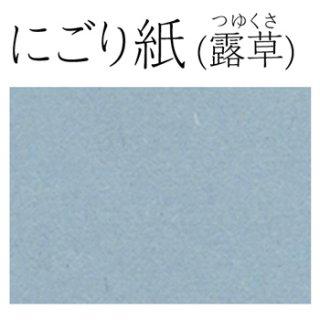 にごり紙 露草(つゆくさ)