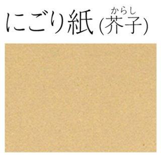 にごり紙 芥子(からし)
