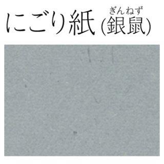 にごり紙 銀鼠(ぎんねず)