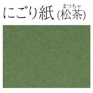 にごり紙 松茶(まつちゃ)