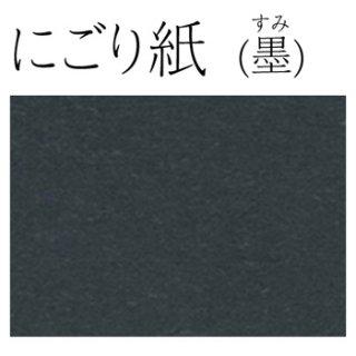にごり紙 墨(すみ)