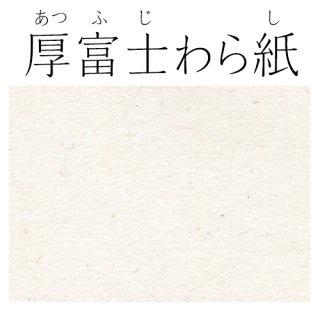 厚富士わら紙