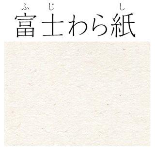 富士わら紙