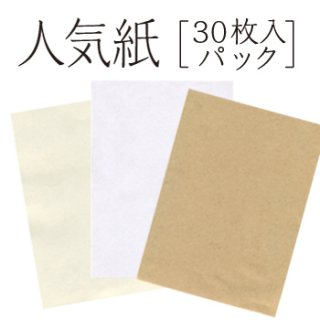 <img class='new_mark_img1' src='//img.shop-pro.jp/img/new/icons26.gif' style='border:none;display:inline;margin:0px;padding:0px;width:auto;' />人気紙 [30枚入パック]