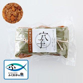 穴子ちまき(70g×3個入り)