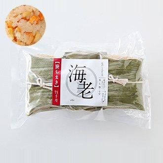 海老ちまき(70g×3個入り)