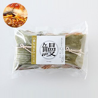 鰻ちまき(80g×3個入り)