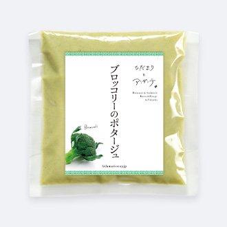 ブロッコリーのポタージュ(180g×1袋)