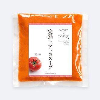 完熟トマトのスープ(180g×1袋)