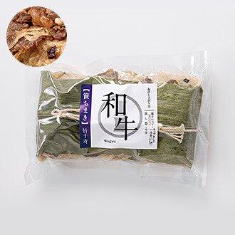 和牛ちまき(80g×3個入り)