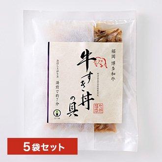 博多和牛使用 牛すき丼の具5袋セット