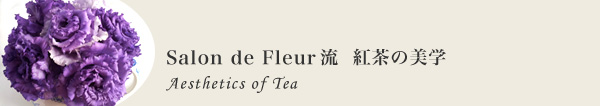 Salon de Fleur流 紅茶の美学